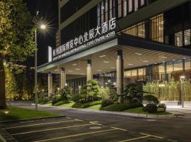 杭州 インターナショナル エクスポ センター ノース スター ホテル