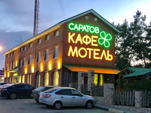 Мотель Саратов