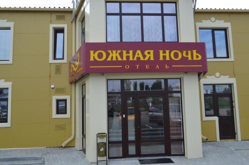 Hotel Yuzhnaya Noch`