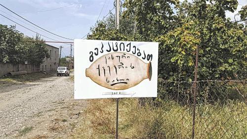 Kakhuri Qveveis Sakhli