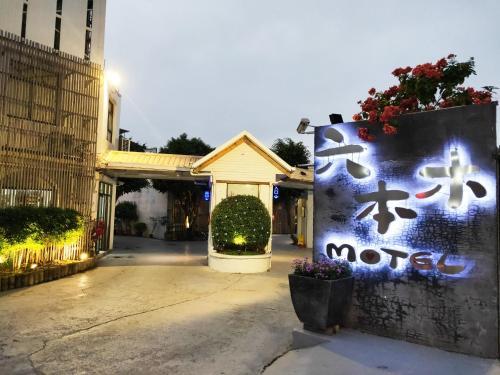 Roppongi Motel