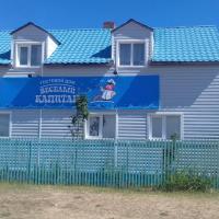 Гостевой дом Весёлый капитан