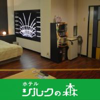 Hotel Silk no Mori (Adult Only)