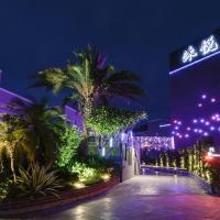 沐悅時尚精品旅館