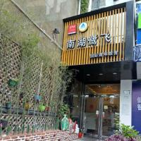 Xiamen LuFei International Youth Hostel Nanhu