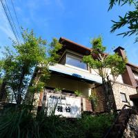 天然温泉旅館雅竹
