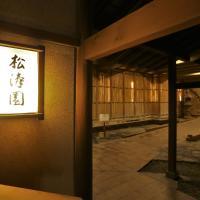 松濤園日式旅館
