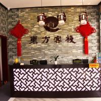 Guizhou Huangguoshu East Guesthouse