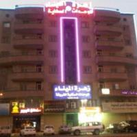 zhrat almina Furnished apartments