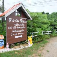 Tararin Hindad Hot Spring Resort