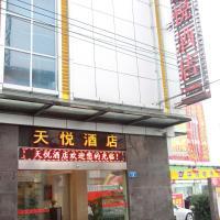 Lu Jiang Tian Yue Hotel