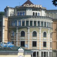 Спа-отель Колизей