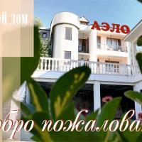 Гостевой дом АЭЛО