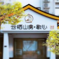 Yunqi Shanfang.Xiexin Hotel