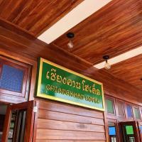 Chiangkhan Hotel