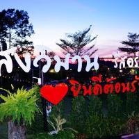 Sangvimarn Resort