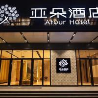 Atour Hotel (Changyang North Road)