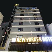 No.1 New Yorker Hotel