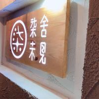 Qishe Weijian Guesthouse