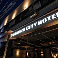 オキナワシティホテル