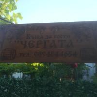 Chergata Guest House