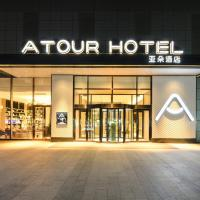 Atour Hotel Shengyang Youth Street Jinlang