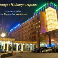 Новокузнецкая