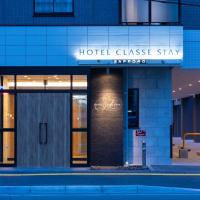 ホテルクラッセステイ札幌