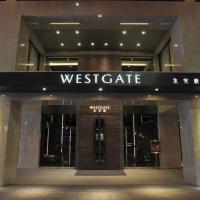 ウエストゲート ホテル