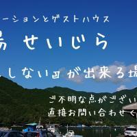 Enishiba Seizira