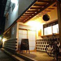 Kurashiki Guesthouse Kakure-Yado Yuji-inn