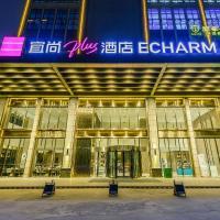 宜尚PLUS酒店(北京鸟巢店)