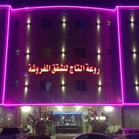 Rawaet Al Taj furnished apartments
