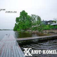 Apart-hotel Kaut Kompanya