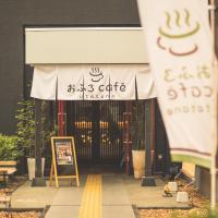 歐弗洛咖啡尤塔坦酒店