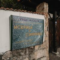 Къща за гости Искрица и Сияйница