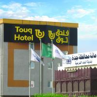 Touq Balad