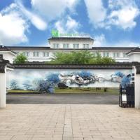 Holiday Inn Express - Suzhou Zhouzhuang Ancient Town