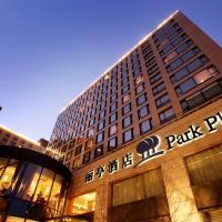 パーク プラザ 北京 ワンフージン、北京市のホテル
