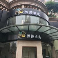 Chaoman Hotel Shenzhen Nanshan Metro Station Branch