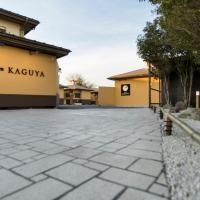 月の宿 KAGUYA