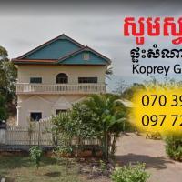 Koprey Guesthouse