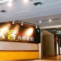 Walker Hotel - Xinshe