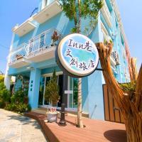 Inn巷文創旅店 Inn siang B&B-墾丁夢幻島