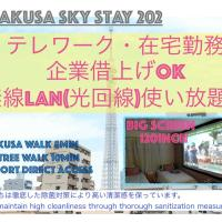 Asakusa Sky Stay / Vacation STAY 81635