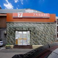 7Days Premium Beijing Xidan Lingjing Hutong Subway Station Branch