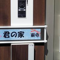 Your house Toji - Vacation STAY 83734