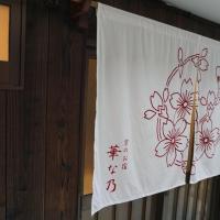 Kyoshi Sanjo Hanano - Vacation STAY 83882