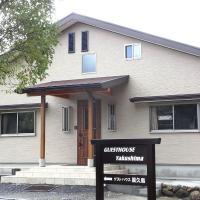 Guest House Yakushima