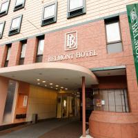 โรงแรมเบลมอนต์